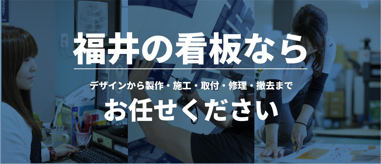 福井の看板ならデザインから製作・施工・取付・修理・撤去までお任せください